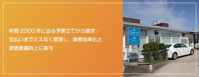 yuyama_title